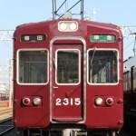 阪急電鉄2300系2315