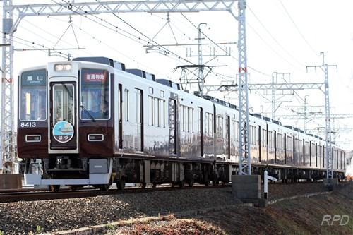阪急電鉄8400形8413『ほづ』 [0001802]