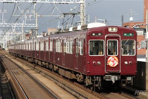 阪急電鉄3300形3305『初詣』 [0001819]