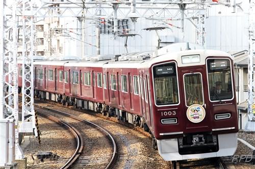阪急電鉄宝塚線1000系1003 『西国七福神めぐり』 [0001820]
