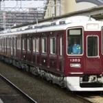 阪急電鉄1300系1303F 試運転
