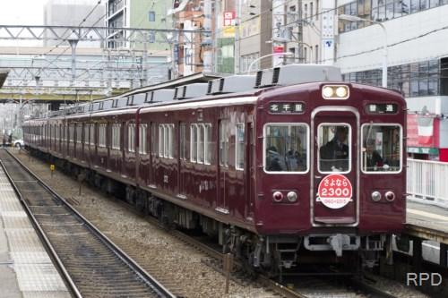 阪急電鉄2350形2372『さよなら2300』 [0001867]