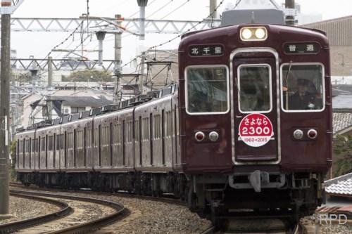 阪急電鉄2350形2372『さよなら2300』 [0001879]