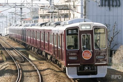 阪急電鉄1000形1001『宝塚線ダイヤ改正』 [0001894]