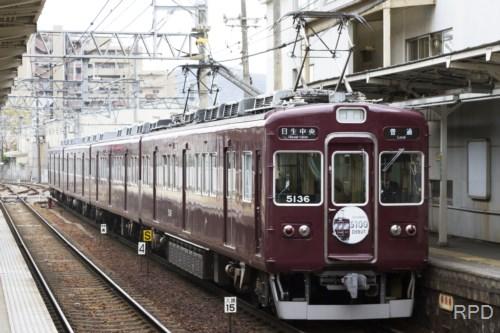 能勢電鉄5100形5136『5100DEBUT』 [0001896]