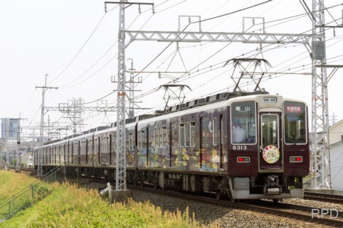 阪急電鉄8300形8313『古都』 [0001923]