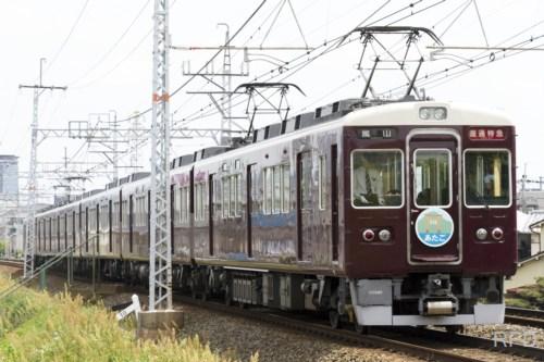 阪急電鉄7000形7017『あたご』 [0001925]