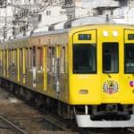 阪神電鉄9000系9204 イエローマジックトレイン