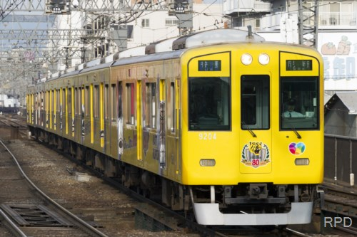 阪神電鉄9200形9204 Yellow Magic TRAIN [0001928]