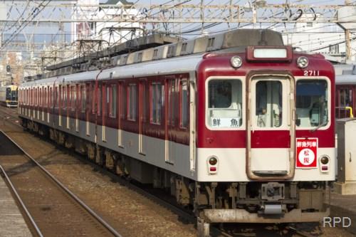 近鉄ク2710形2711 鮮魚列車代走