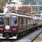 阪急電鉄8300系8314 嵐山直通特急「ほづ」