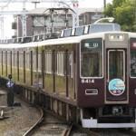 阪急電鉄8300系8414 嵐山直通特急「ほづ」