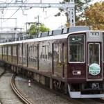阪急電鉄8300系8401 おぐら(直通快速特急)