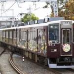 阪急電鉄8300系8413 嵐山直通快速特急「古都」