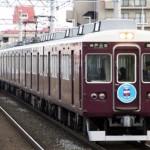 阪急電鉄6150形6150 40th Anniversary