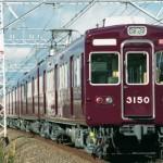 阪急電鉄3000系3150 試運転