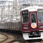 阪急電鉄宝塚線1000系1103 宝夢