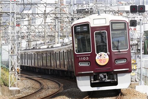 阪急電鉄宝塚線1100形1103 宝夢 [0002214]