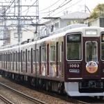 阪急電鉄宝塚線1000系1003 宝夢