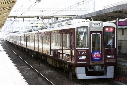阪急電鉄神戸線7000系7107 高架延伸80周年