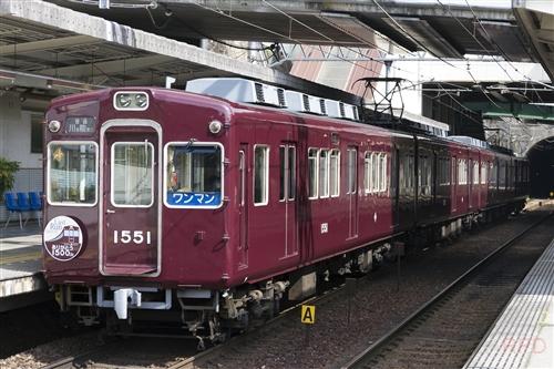 能勢電鉄1550形1551 ありがとう1500