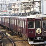 阪急電鉄宝塚線6000系6000F 『西国七福神めぐり』
