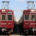 阪急電鉄2300系2313F&2315F