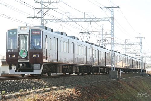 阪急電鉄8400形8414『さがの』 [0001801]