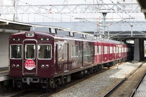 阪急電鉄2300形2372『さよなら2300』 [0001865]
