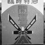 近鉄臨時特急開運号マーク