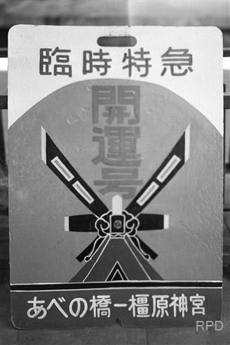 近鉄臨時特急開運号マーク [5100014]