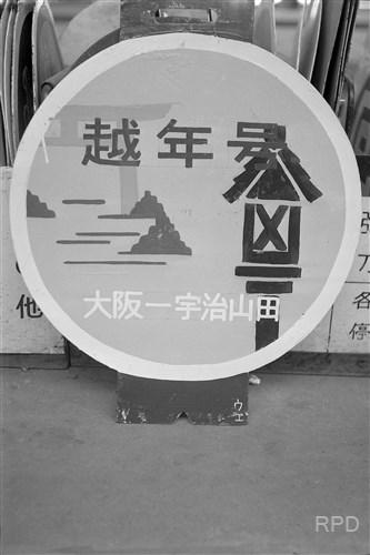 近鉄越年号マーク [5100015]