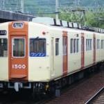 能勢電鉄1500系1500 旧塗色時代