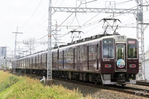 阪急電鉄8300形8314『ほづ』 [0001924]