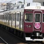阪急電鉄6150形6150 ワンハンドル運転台車両導入40周年