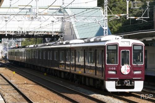 阪急電鉄1100形1102 もみじ [0002103]
