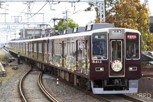 阪急電鉄8400形8413 嵐山直通快速特急 古都 [0002112]