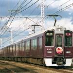 阪急電鉄9300系9301 もみじヘッドマーク