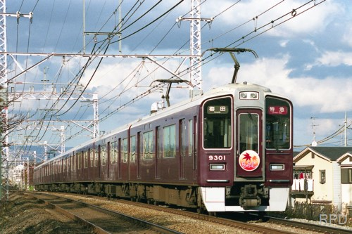 阪急電鉄9300形9301 もみじ [5000629]