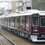 阪急電鉄1000系1108 試運転