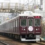 阪急電鉄神戸線7000系7110 さくらヘッドマーク