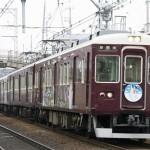阪急電鉄神戸線7000系7117 爽風