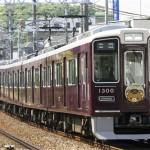 阪急電鉄千里線1300系1300 「さくらの阪急電車リラックマ号」