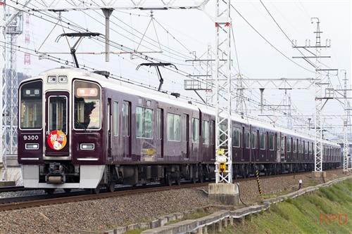 阪急電鉄京都線9300形9300『初詣』