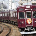 能勢電鉄5100系5149『初詣』
