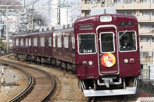 能勢電鉄5100形5149『初詣』