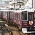阪急電鉄宝塚線1000系1003 『宝夢』