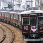 阪急電鉄今津線5000形5012 宝塚記念