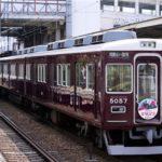 阪急電鉄今津線5050形5057 宝塚記念