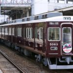 阪急電鉄今津線5050形5063 宝塚記念